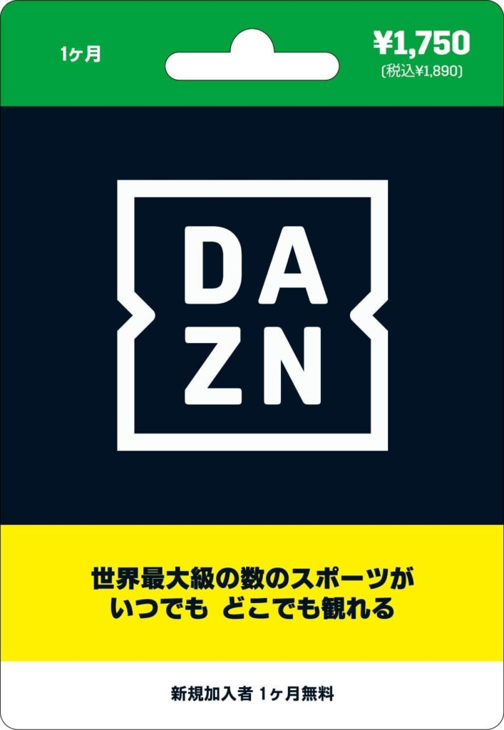 ダゾーン 料金