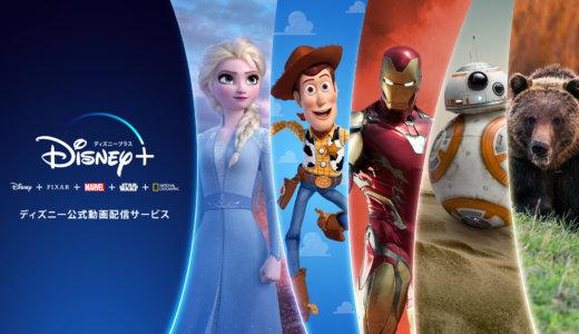 ディズニープラス(Disney+)の月額料金と魅力・注意点などを徹底解説!