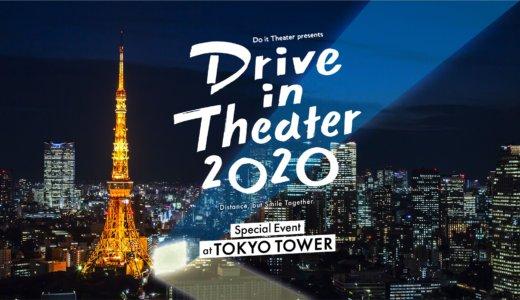 「ドライブインシアター2020」が6月20日東京タワーにて実施決定!チケット発売方法他