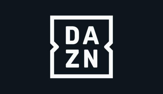 DAZN(ダゾーン)の月額料金が半額に⁉️お得な方法・注意点を徹底解説!
