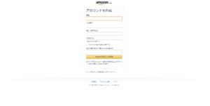 Amazonプライム 登録情報