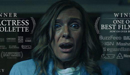 21世紀で最も怖い映画『ヘレディタリー/継承』をネタバレ解説&伏線回収