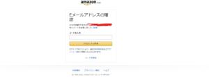 Amazonプライム メールアドレス