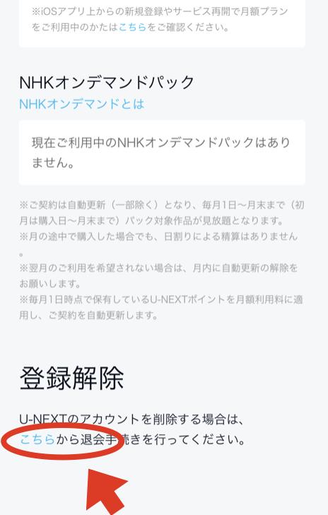 U-NEXT 解約