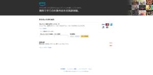 Amazonプライム 支払い