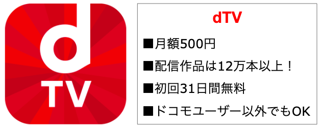 dTVの説明
