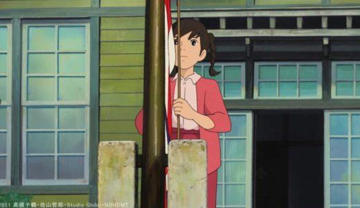 コクリコ坂から 旗