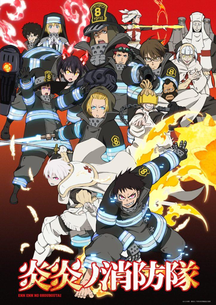 おすすめアニメ41『炎炎ノ消防隊』