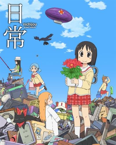 おすすめアニメ29『日常』