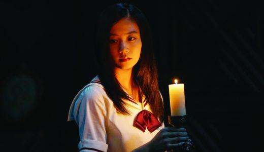 『暗黒女子』ネタバレ&ストーリー徹底解説!繰り返される嘘の連続に耐えられるか?!
