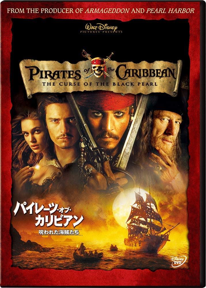 パイレーツオブカリビアン呪われた海賊たち