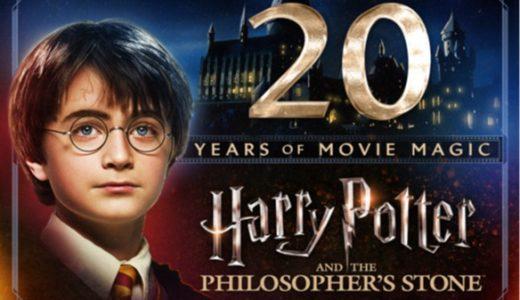 公開から約20年記念!『ハリー・ポッターと賢者の石』のネタバレあらすじを解説