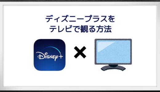 ディズニープラス(Disney+)をテレビで見る方法と注意点を解説