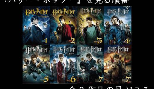 『ハリー・ポッター』シリーズは公開順で!観る順番とみどころを紹介