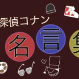 名探偵コナン(工藤新一)の名言