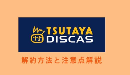 ツタヤディスカス(TSUTAYA DISCAS )の解約/退会方法と注意点まとめ