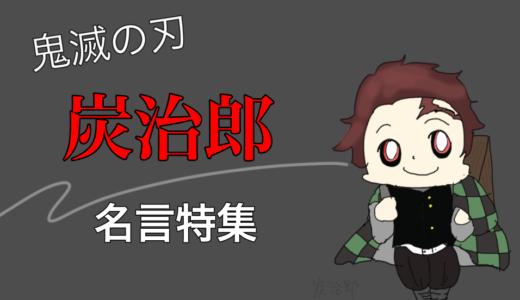 『鬼滅の刃』炭治郎の名言・名シーン20選!アニメ・映画・漫画から厳選