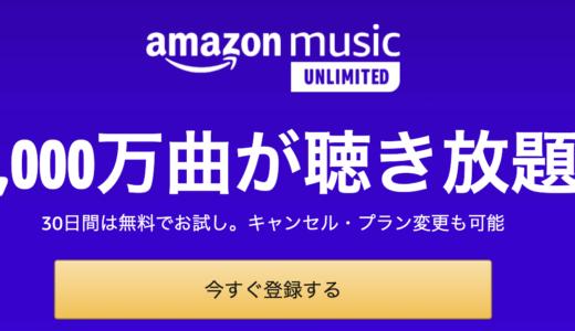 Amazon Music Unlimitedの料金プランは?Prime Musicとの違いを比較