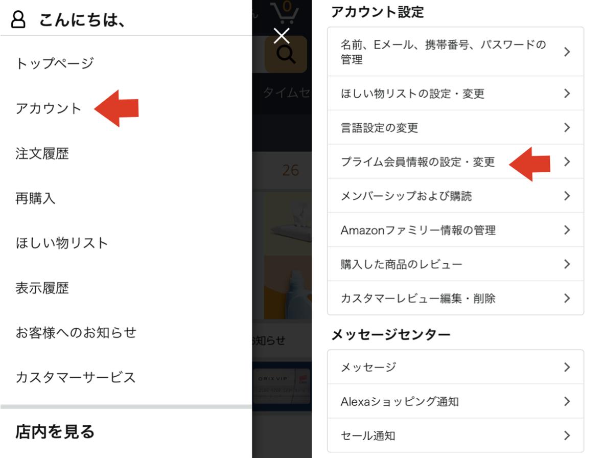 Amazon Prime 解約