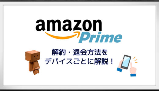 Amazon Prime Videoの解約方法を解説|全額返金の可能性もアリ!