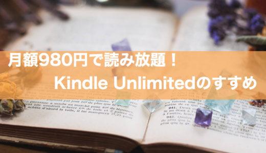 Kindle Unlimitedは月額料金980円でマンガや雑誌が読み放題!キャンペーン概要も解説!
