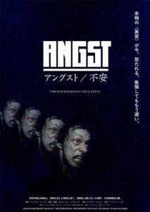 アングスト/不安 ポスター