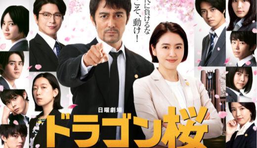 ドラマ『ドラゴン桜』の最新作をフル動画で無料視聴する方法は?見逃し配信あり!