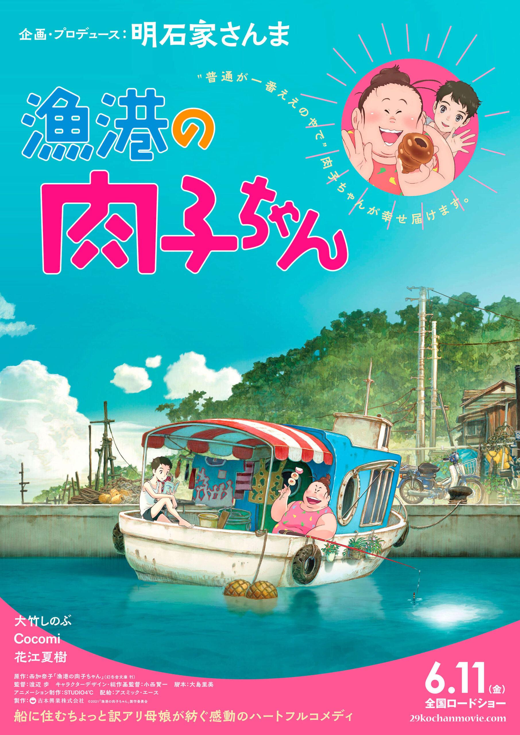 映画『漁港の肉子ちゃん』ポスター