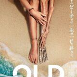 『オールド』ポスター