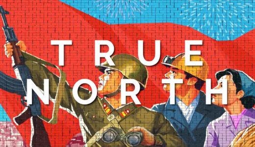 映画『トゥルー・ノース』のネタバレ解説|10年の時を経て描かれた北朝鮮の真実