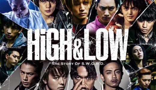 『HiGH&LOW(ハイアンドロー)』ドラマ・映画シリーズの見る順番はこれ!あらすじ&キャスト」と合わせて紹介