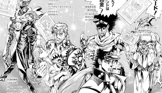 『ジョジョの奇妙な冒険』3部「スターダストクルセイダース」の名言・名セリフを紹介!